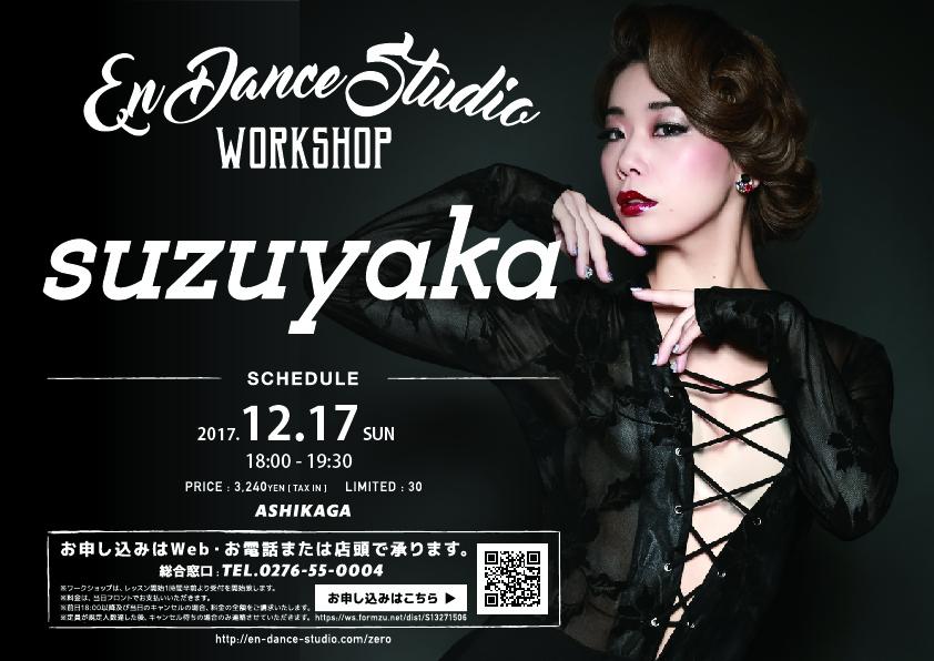 171217_suzuyaka-01