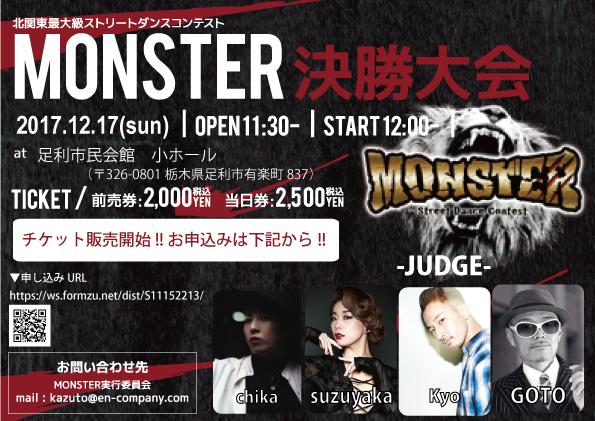 171217_Monster決勝コンテスト告知用
