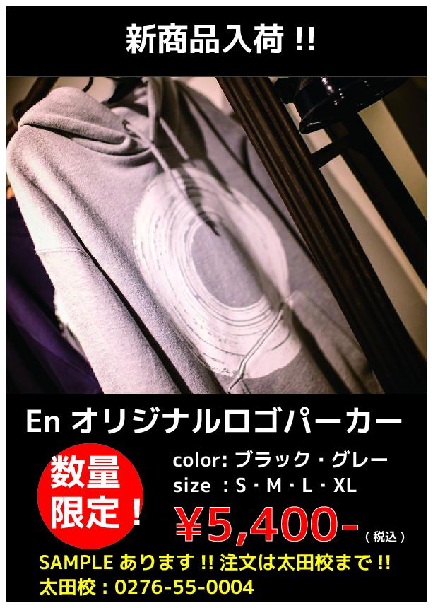パーカー販売POP-伊勢崎-01-01