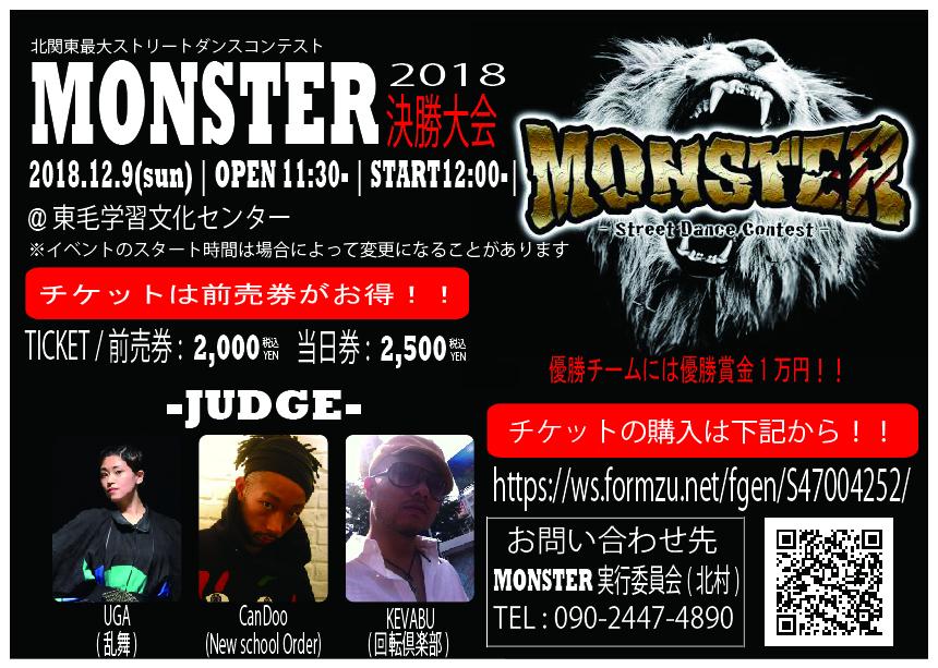 MONSTER2018.決勝大会-01