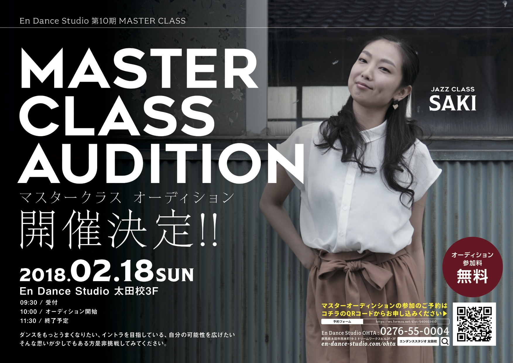 MASTER CLASS AUDITION01