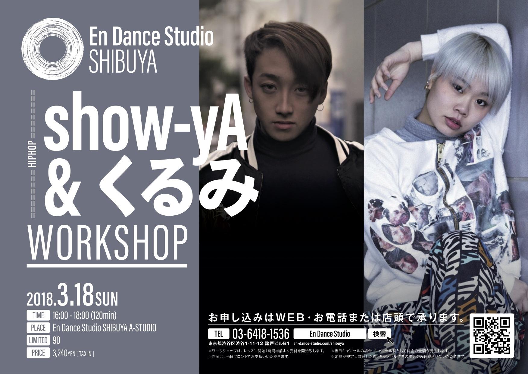 Be044 Show-ya&くるみ