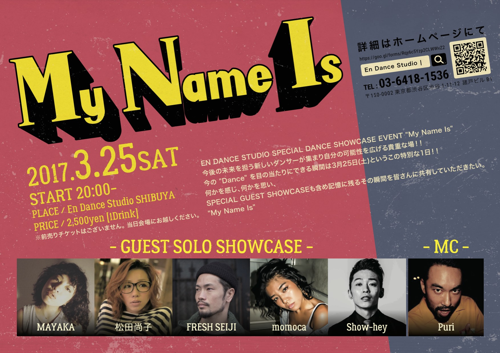 My Name Is_観覧者