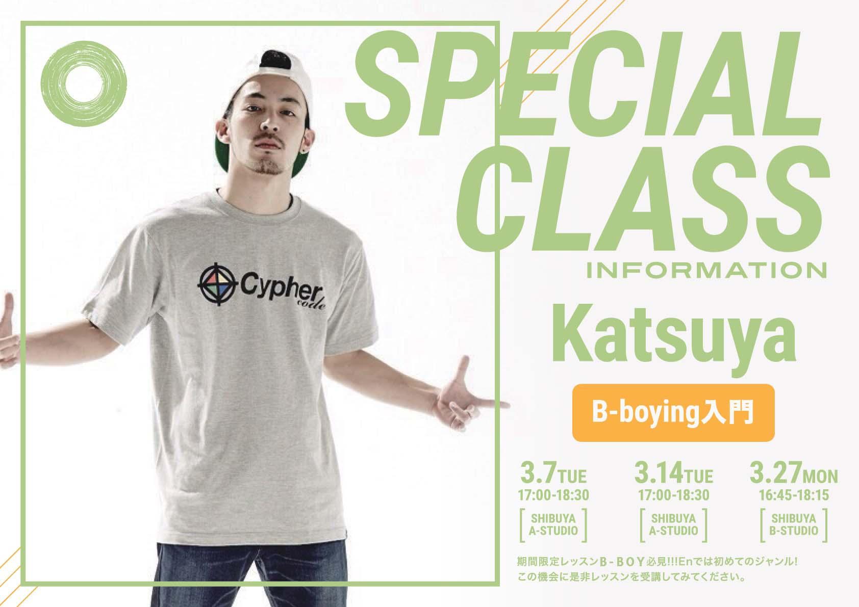 B-boy Katsuya訂正版