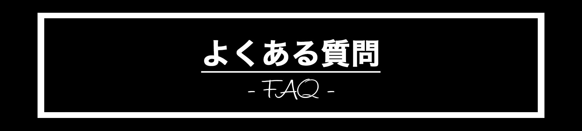 Green Light FAQ button