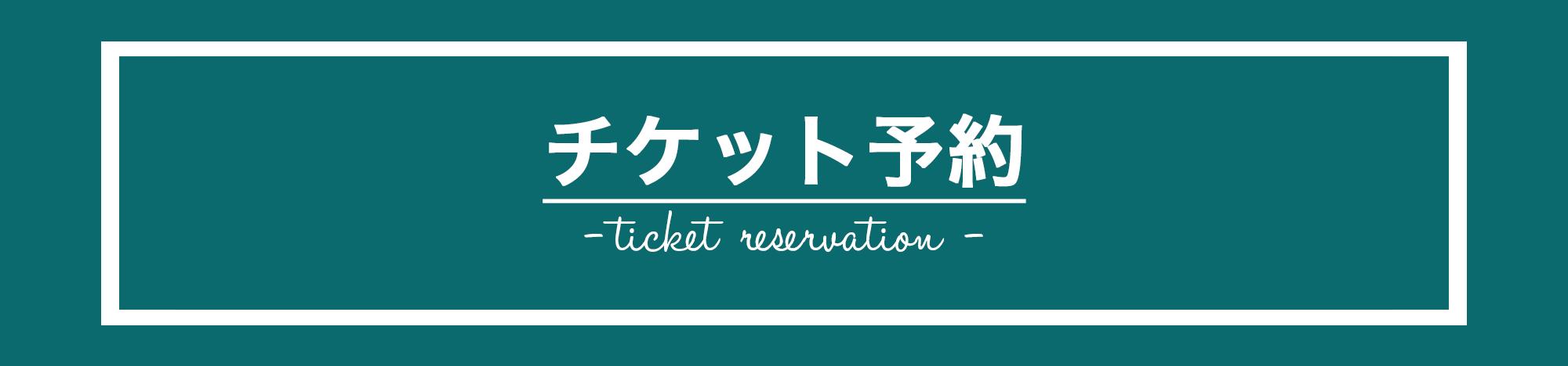 Green Light ticket button