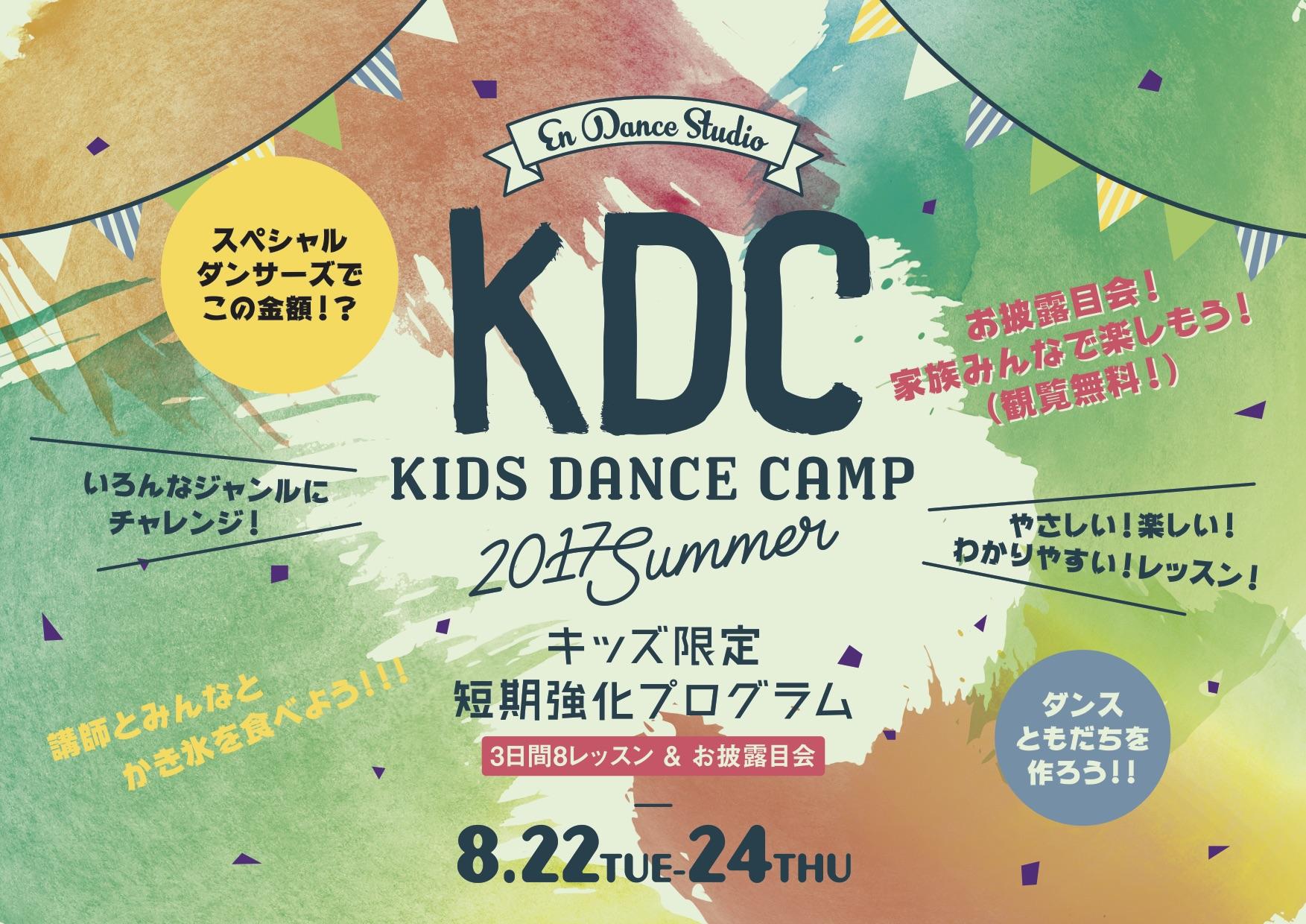 KDC0 Front